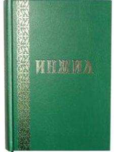 Första Nya Testamentet på basjkiriska