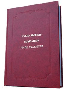 Nya Testamentet på kabardinska