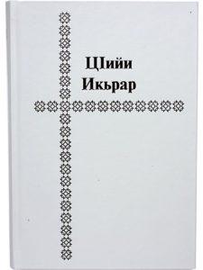 Nya testamentet på Lezginska